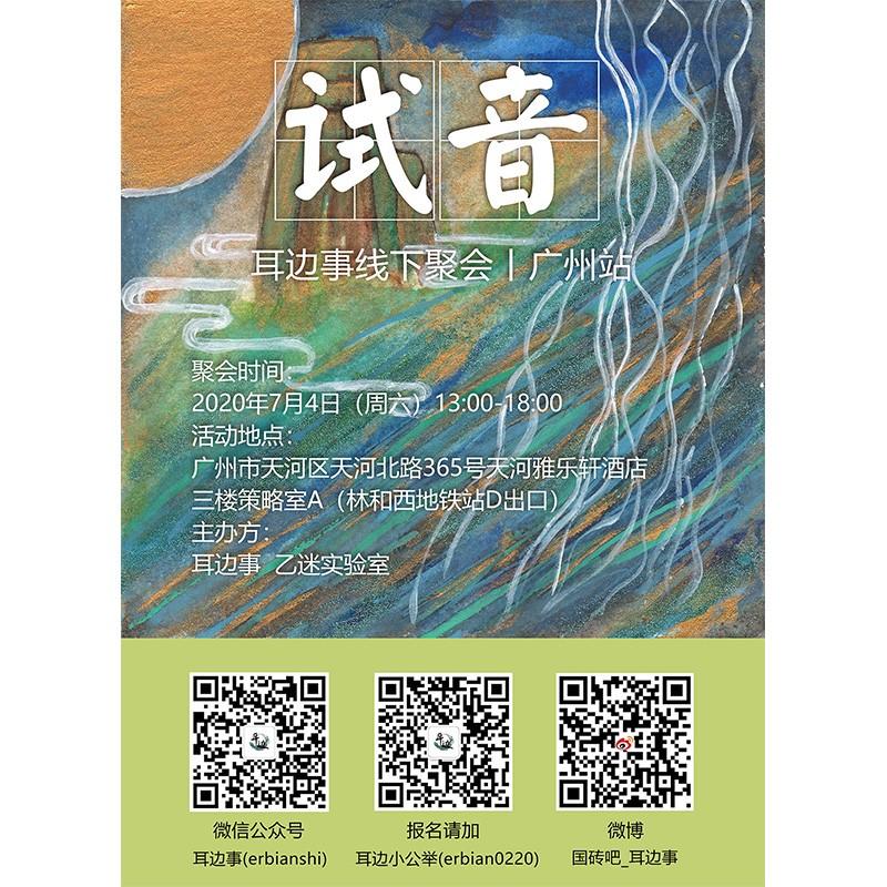 山灵携新品M6 Pro、MW200、Q1等产品出席耳边事线下聚会广州站。